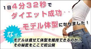 ■ 4分32秒モデルダイエットDVD 田中初実